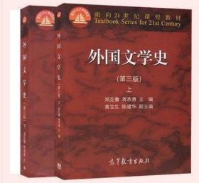 外国文学史 上下册 两本 第三3版 郑克鲁 高等教育出版