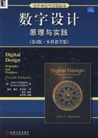 数字设计原理与实践(第4版·本科教学版)