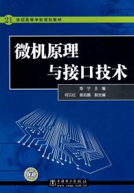 21世纪高等学校规划教材 微机原理与接口技术 陈宁  马秋菊 刘钰