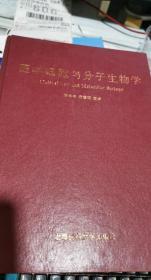 正版 医学细胞与分子生物学 陈诗书/上海医科大学出版社