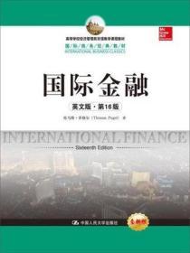 高等学校经济管理类双语教学课程教材 国际金融 英文版第16版