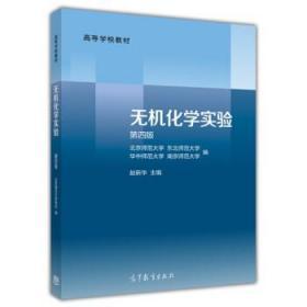 无机化学实验 第四版第4版 赵新华 高等教育出版社