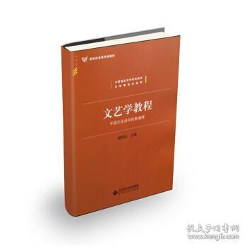 文艺学教程:中国文化诗学的新阐释