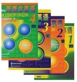 新概念英语1 2 3 4册 全四4本 亚历山大,何其莘 外语教学与研究