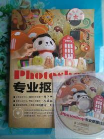 正版全新 Photoshop专业抠图技 李金明 人民邮电9787115274090
