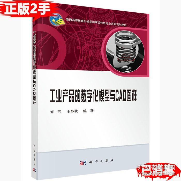 工业产品的数字化模型与CAD图样 刘苏 9787030461117 科学出版社