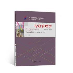 正版行政管理学 胡象明 高等教育出版社