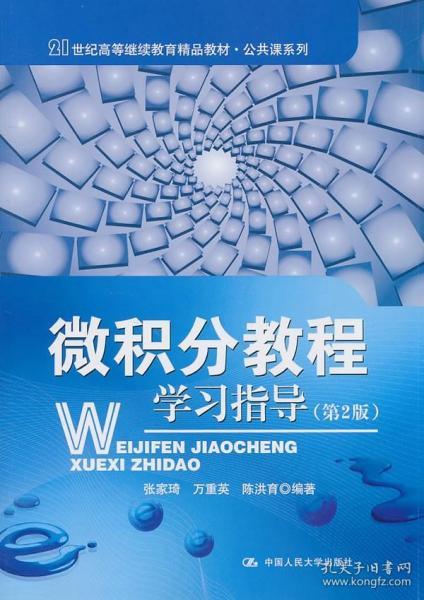 微积分教程学习指导(第2版)