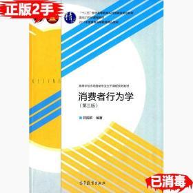 消费者行为学第三3版 符国群 高等教育出版社 9787040414905