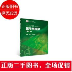 医学免疫学 第2版 司传平 丁剑冰 高等教育出版社