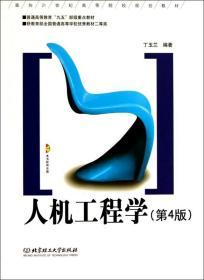 正版 人机工程学第4版四版 丁玉兰 北京理工大学出版社