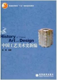 中国工艺美术史新编尚刚9787040192285