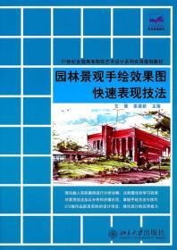 园林景观手绘效果图快速表现技法文健北京大学出版社97873011