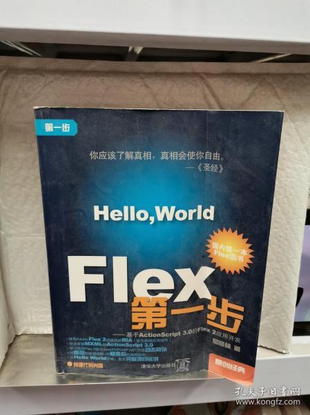 Flex第一步:基于ActionScript 3.0的Flex 2应用开发