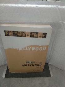 好莱坞启示录:第2版