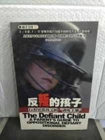 反叛的孩子