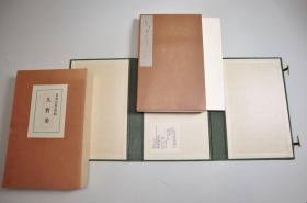 原大原色复制   良宽  自笔歌帖  《久贺美》限定800部之178番 1973年   良宽书法作品