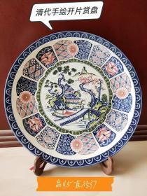 清代手绘开片赏盘 开片均匀 绘画漂亮 瓷质细腻 品相如图完整