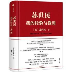 苏世民:我的经验与教训 缺少书衣 内容全新未翻阅 不影响阅读 正版现货