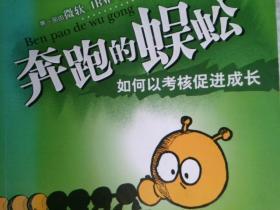 奔跑的蜈蚣:如何以考核促进成长 .  奔跑的蜈蚣:如何以考核促进成长