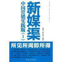 新媒渠:中国营销实践版(1)