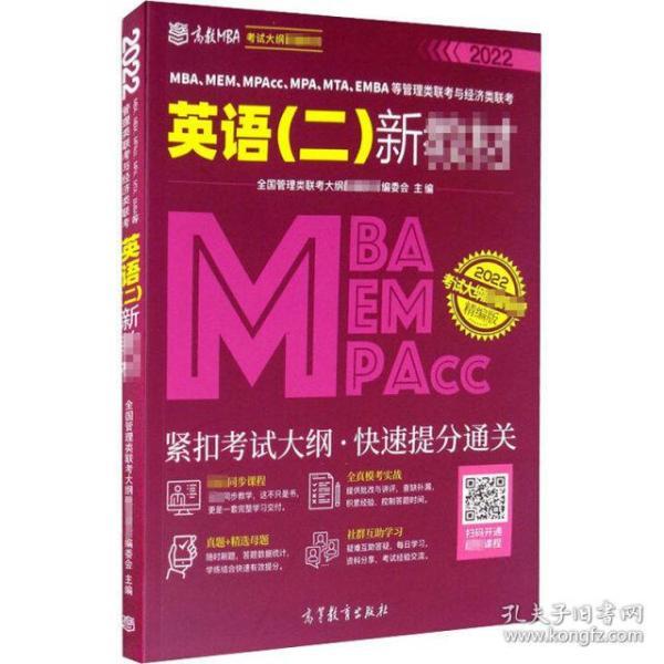 MBA、MEM、MPAcc、MPA、MTA、EMBA等管理类联考与经济类联考英语(二)新教材