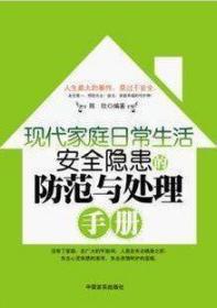 现代家庭日常生活安全隐患的防范与处理手册