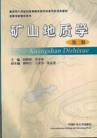 矿山地质学