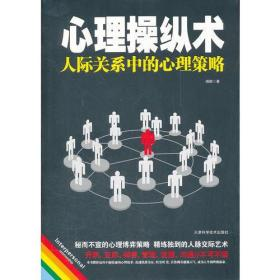 心理操纵术:人际关系中的心理策略