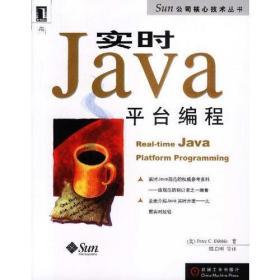 实时Java平台编程