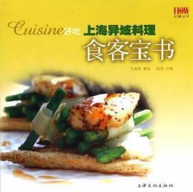好吃·上海异域料理食客宝书