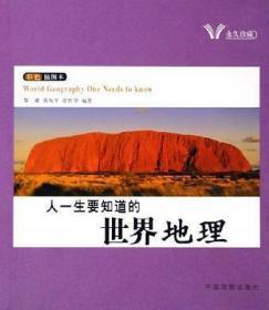 人一生要知道的中国地理