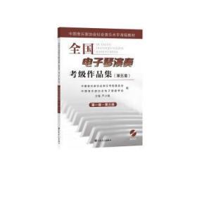 全国电子琴演奏考级作品集(第五套) 第一级-第三级(附光盘1张)