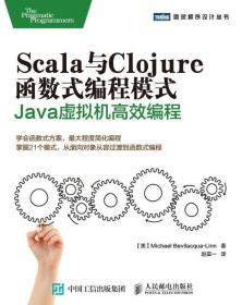 Scala与Clojure函数式编程模式