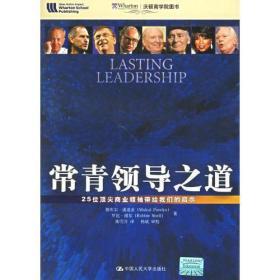 常青领导之道--25位顶尖商业领袖带给我们的启示