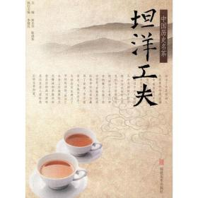 中国历史名茶——坦洋工夫