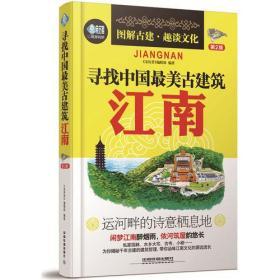 寻找中国最美古建筑:江南(第2版)