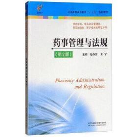 药事管理与法规(第2版)