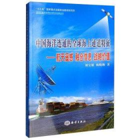 中国海洋连通的全球海上通道特征:航天遥感 融合信息 战略价值