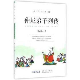 孔子三部曲:仲尼弟子列传