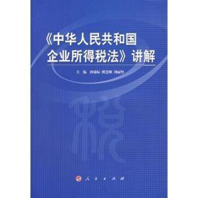 《中华人民共和国企业所得税法》讲解