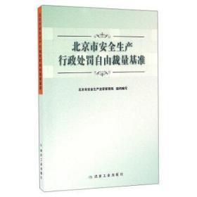 北京市安全生产行政处罚自由裁量基准
