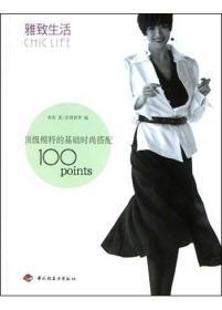 顶级模特的基础时尚搭配100points