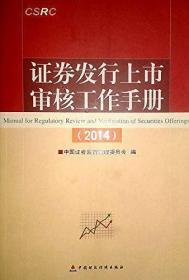 证券发行上市审核工作手册 2014