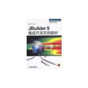 JBuilder 9 集成开发实例解析(附光盘)