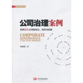 公司治理案例:世界顶尖公司的创立、传承与控制