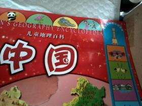 望远镜系列地图绘本中国
