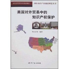 美国对外贸易中的知识产权保护