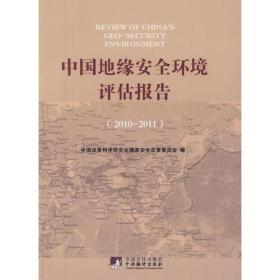 中国地缘安全环境评估报告:2010-2011