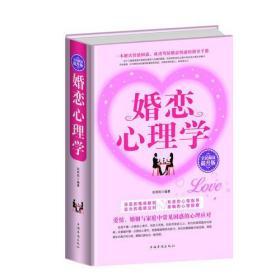 全民阅读-婚恋心理学(精装)